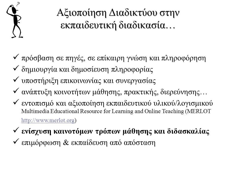 Αξιοποίηση Διαδικτύου στην εκπαιδευτική διαδικασία…