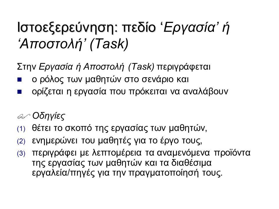 Ιστοεξερεύνηση: πεδίο 'Εργασία' ή 'Αποστολή' (Task)