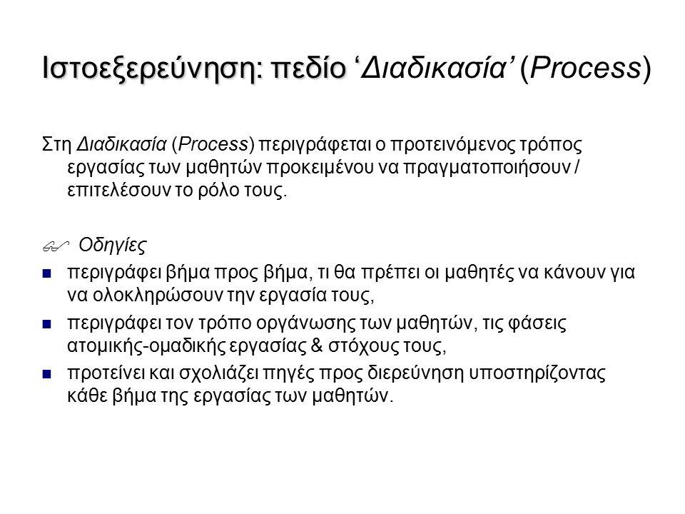 Ιστοεξερεύνηση: πεδίο 'Διαδικασία' (Process)