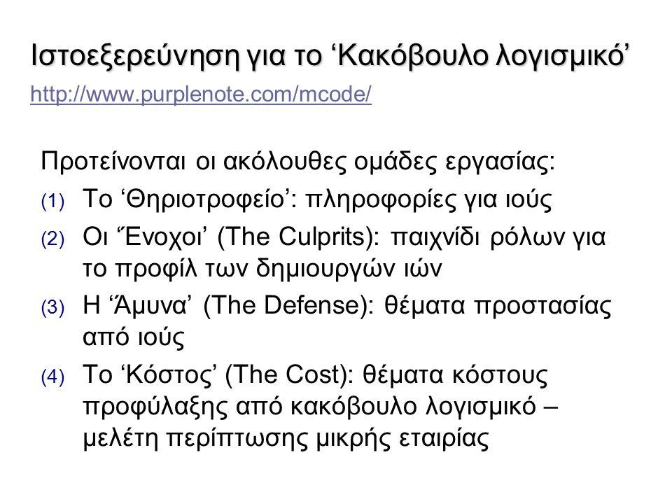 Ιστοεξερεύνηση για το 'Κακόβουλο λογισμικό' http://www. purplenote