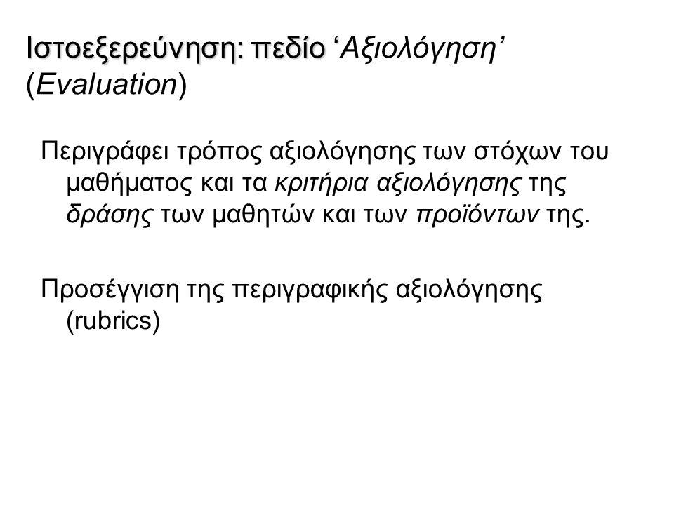 Ιστοεξερεύνηση: πεδίο 'Αξιολόγηση' (Evaluation)
