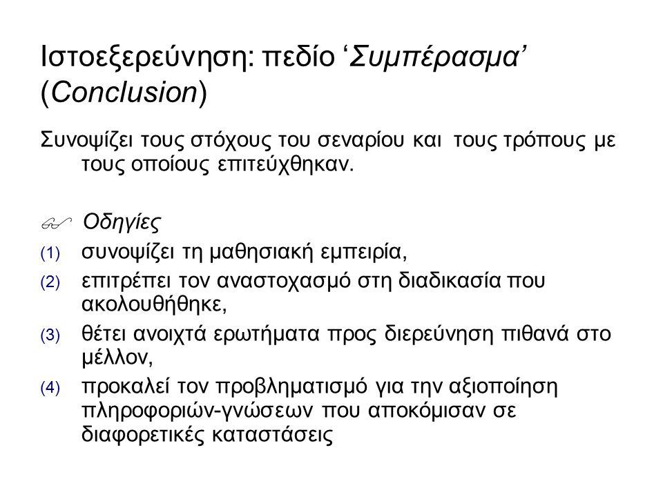 Ιστοεξερεύνηση: πεδίο 'Συμπέρασμα' (Conclusion)