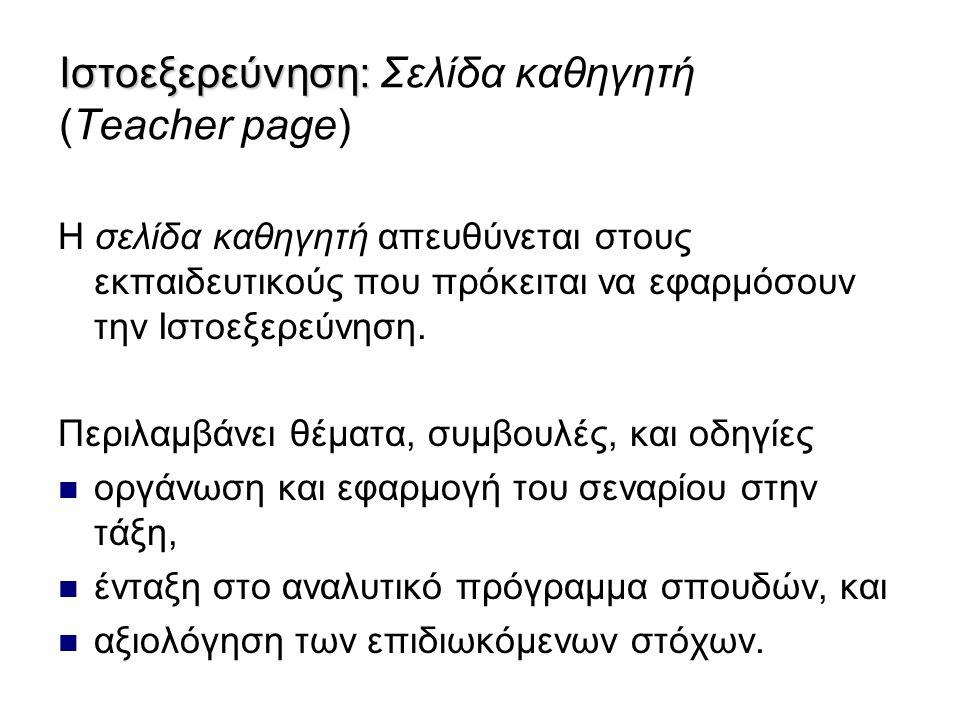 Ιστοεξερεύνηση: Σελίδα καθηγητή (Teacher page)