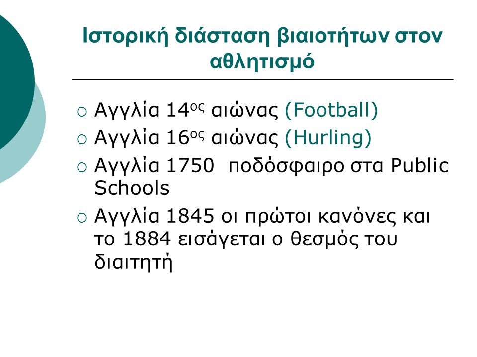 Ιστορική διάσταση βιαιοτήτων στον αθλητισμό