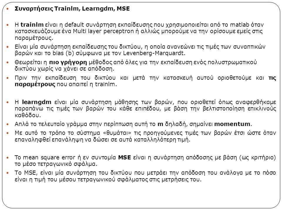 Συναρτήσεις Trainlm, Learngdm, MSE