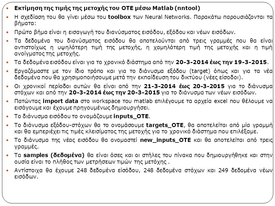 Εκτίμηση της τιμής της μετοχής του ΟΤΕ μέσω Matlab (nntool)