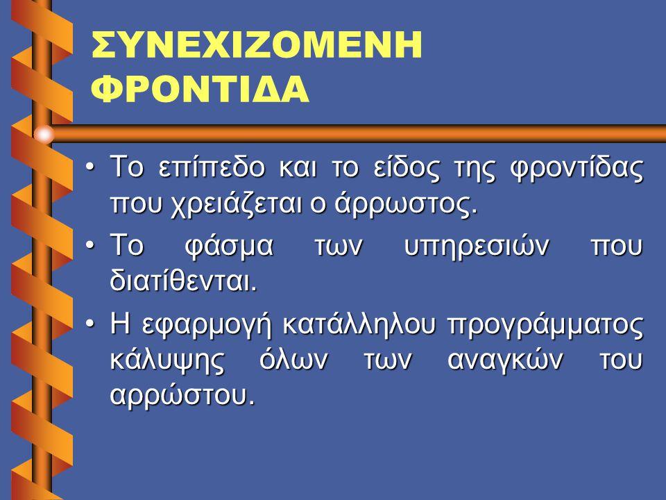 ΣΥΝΕΧΙΖΟΜΕΝΗ ΦΡΟΝΤΙΔΑ