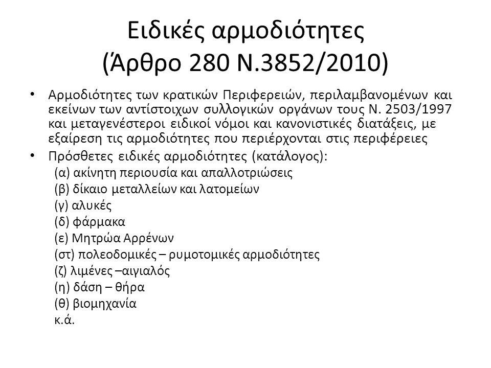 Ειδικές αρμοδιότητες (Άρθρο 280 Ν.3852/2010)