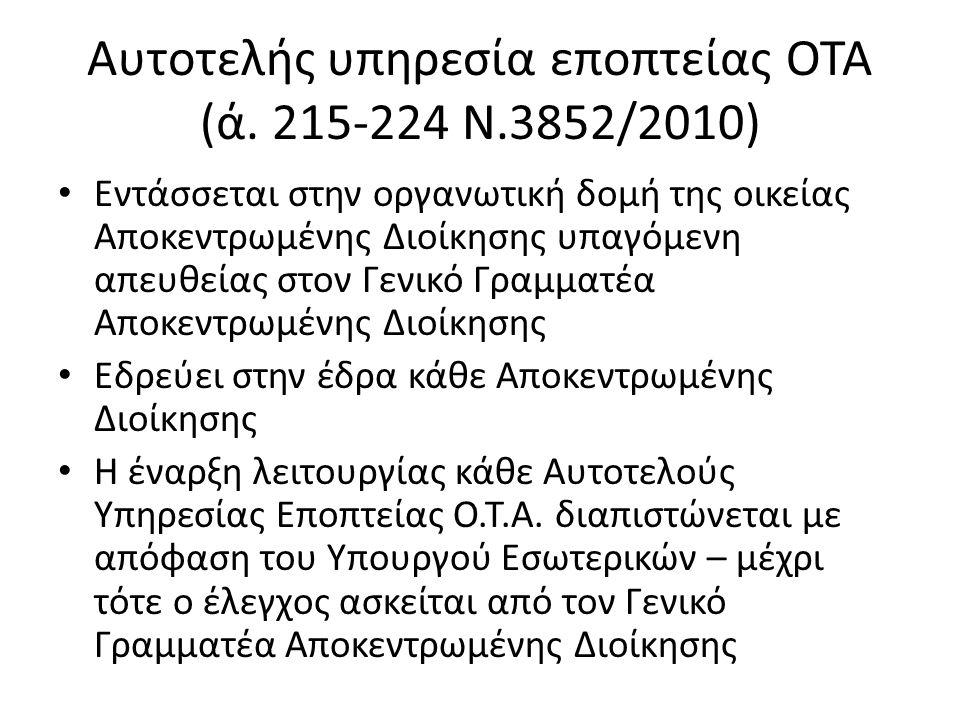 Αυτοτελής υπηρεσία εποπτείας ΟΤΑ (ά. 215-224 Ν.3852/2010)