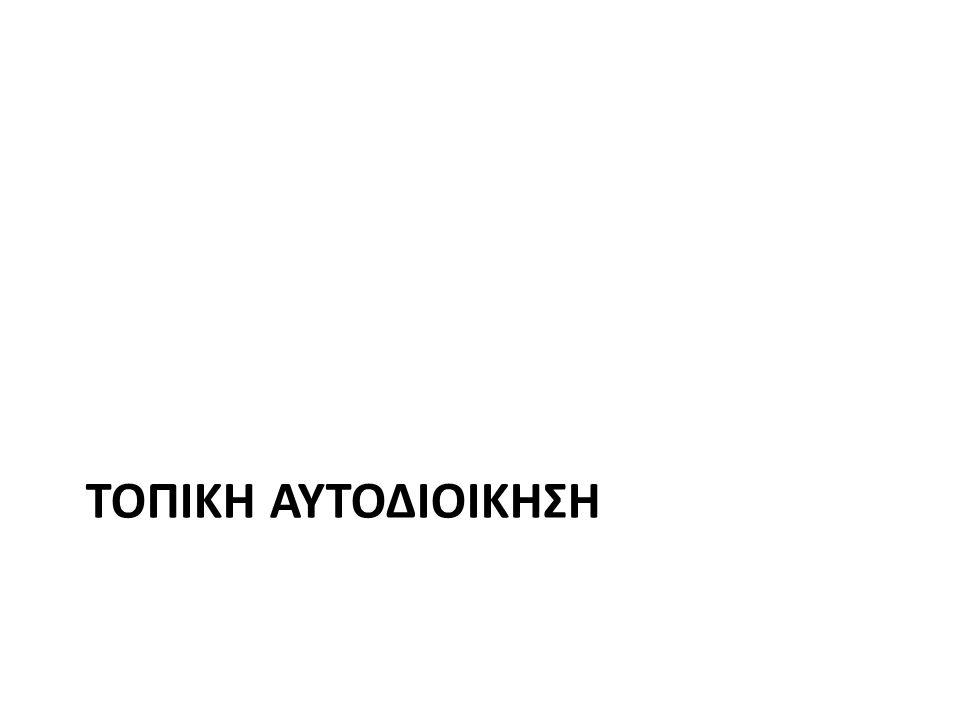 ΤΟΠΙΚΗ ΑΥΤΟΔΙΟΙΚΗΣΗ