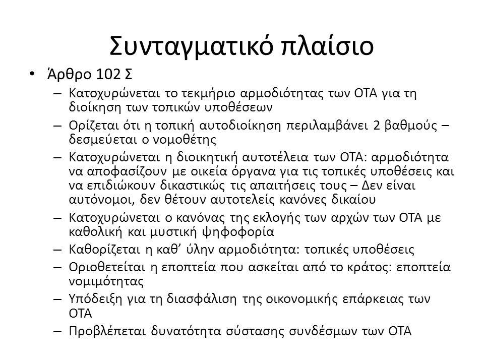 Συνταγματικό πλαίσιο Άρθρο 102 Σ