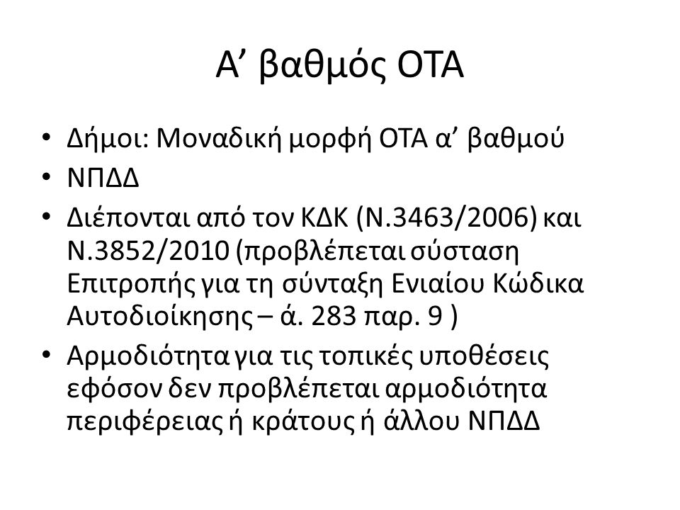 Α' βαθμός ΟΤΑ Δήμοι: Μοναδική μορφή ΟΤΑ α' βαθμού ΝΠΔΔ