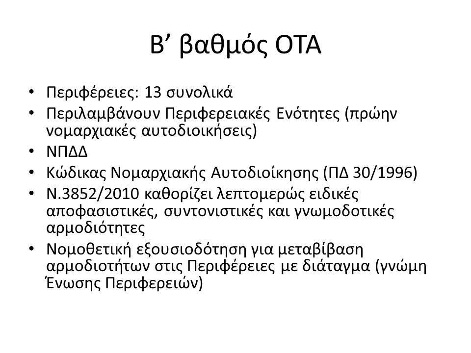 Β' βαθμός ΟΤΑ Περιφέρειες: 13 συνολικά