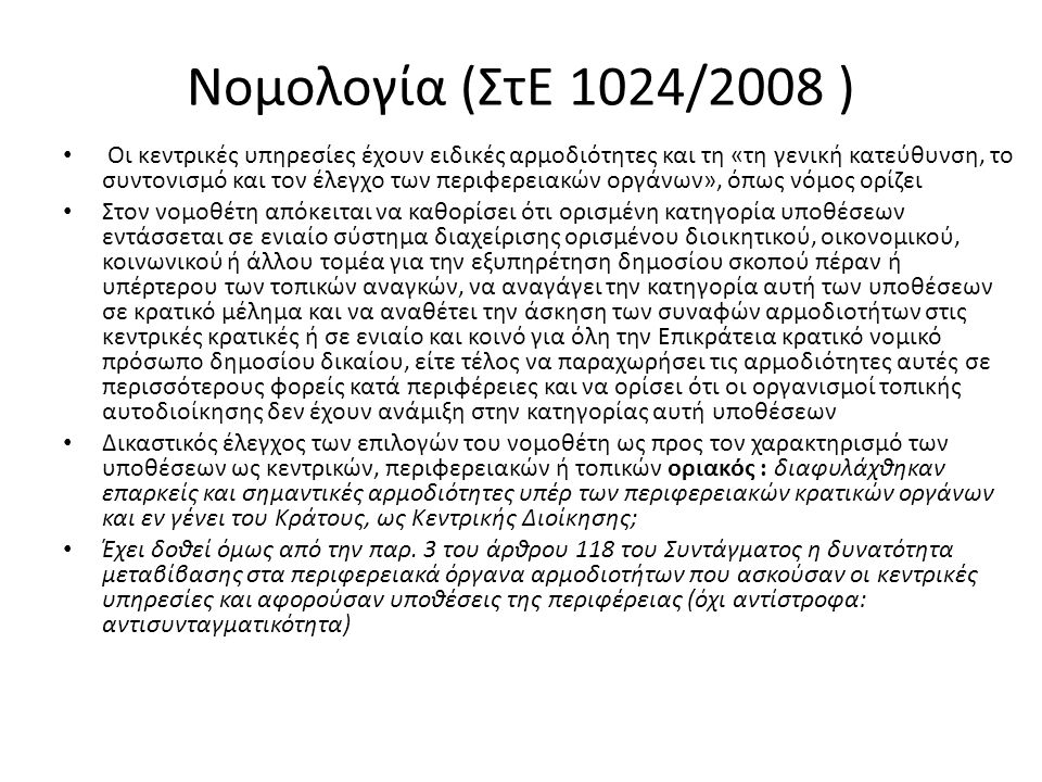 Νομολογία (ΣτΕ 1024/2008 )