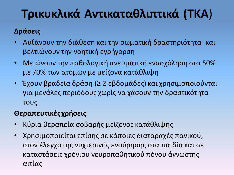 Τρικυκλικά Αντικαταθλιπτικά (ΤΚΑ)