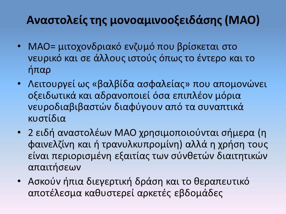 Αναστολείς της μονοαμινοοξειδάσης (ΜΑΟ)