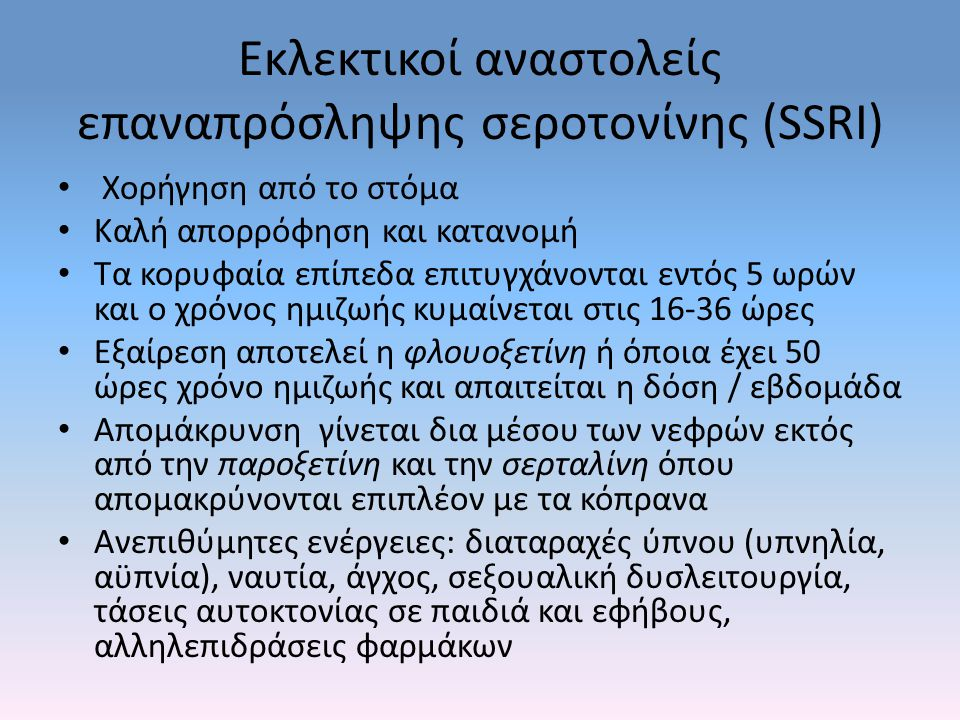 Εκλεκτικοί αναστολείς επαναπρόσληψης σεροτονίνης (SSRI)