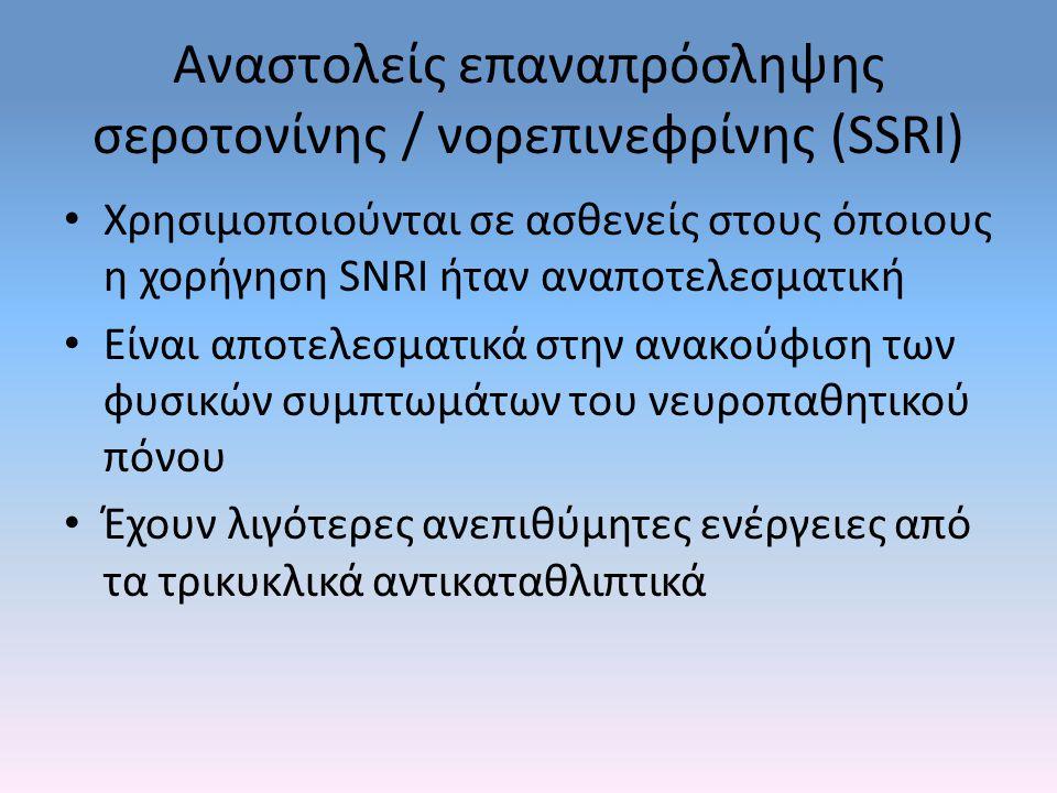 Αναστολείς επαναπρόσληψης σεροτονίνης / νορεπινεφρίνης (SSRI)