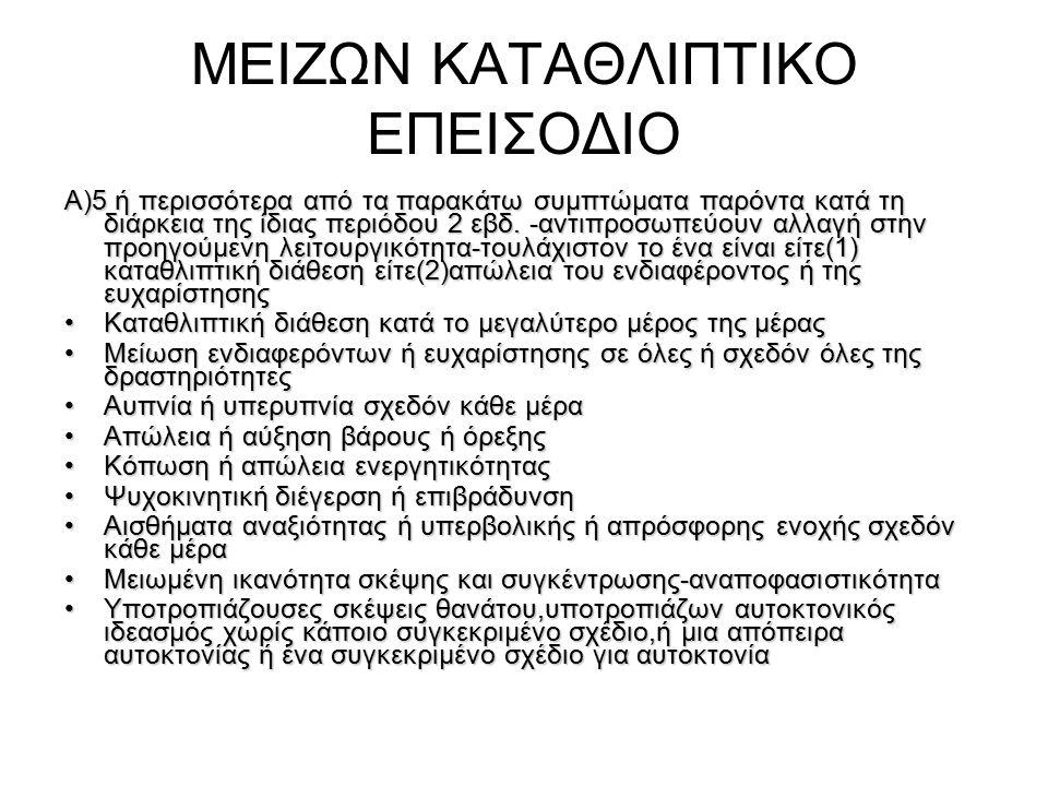 ΜΕΙΖΩΝ ΚΑΤΑΘΛΙΠΤΙΚΟ ΕΠΕΙΣΟΔΙΟ