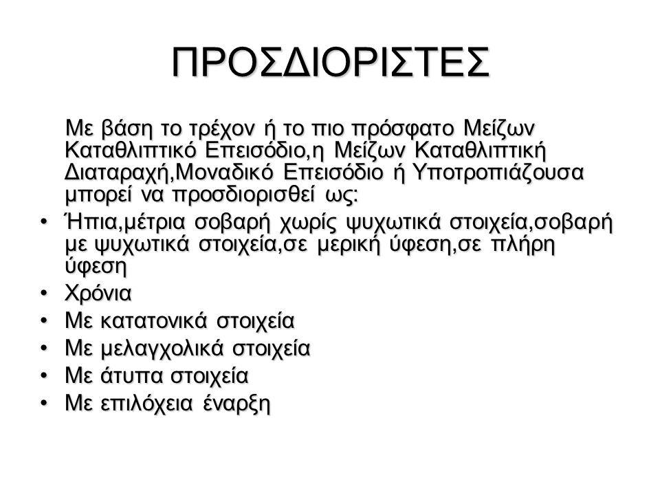 ΠΡΟΣΔΙΟΡΙΣΤΕΣ