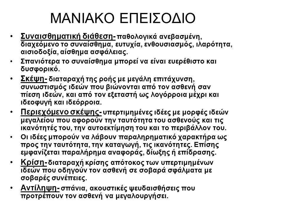 ΜΑΝΙΑΚΟ ΕΠΕΙΣΟΔΙΟ