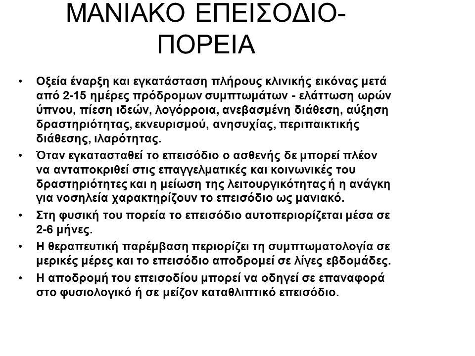 ΜΑΝΙΑΚΟ ΕΠΕΙΣΟΔΙΟ- ΠΟΡΕΙΑ