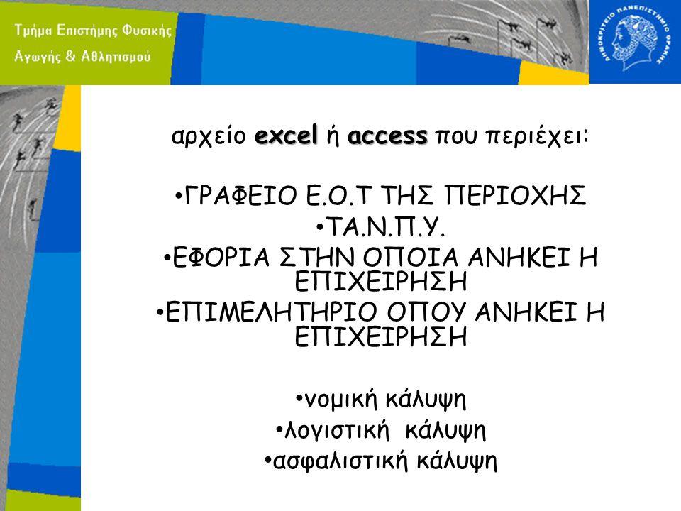 αρχείο excel ή access που περιέχει: ΓΡΑΦΕΙΟ Ε.Ο.Τ ΤΗΣ ΠΕΡΙΟΧΗΣ