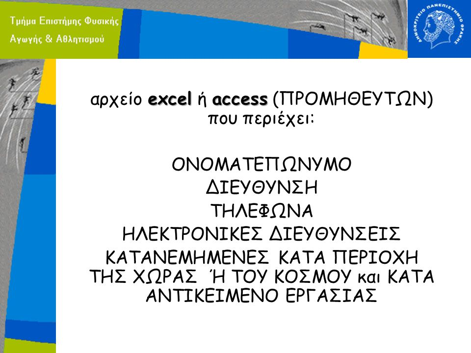 αρχείο excel ή access (ΠΡΟΜΗΘΕΥΤΩΝ) που περιέχει: