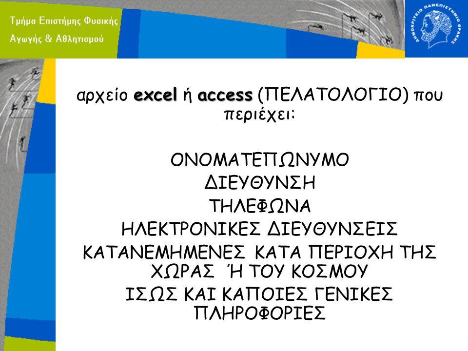 αρχείο excel ή access (ΠΕΛΑΤΟΛΟΓΙΟ) που περιέχει: