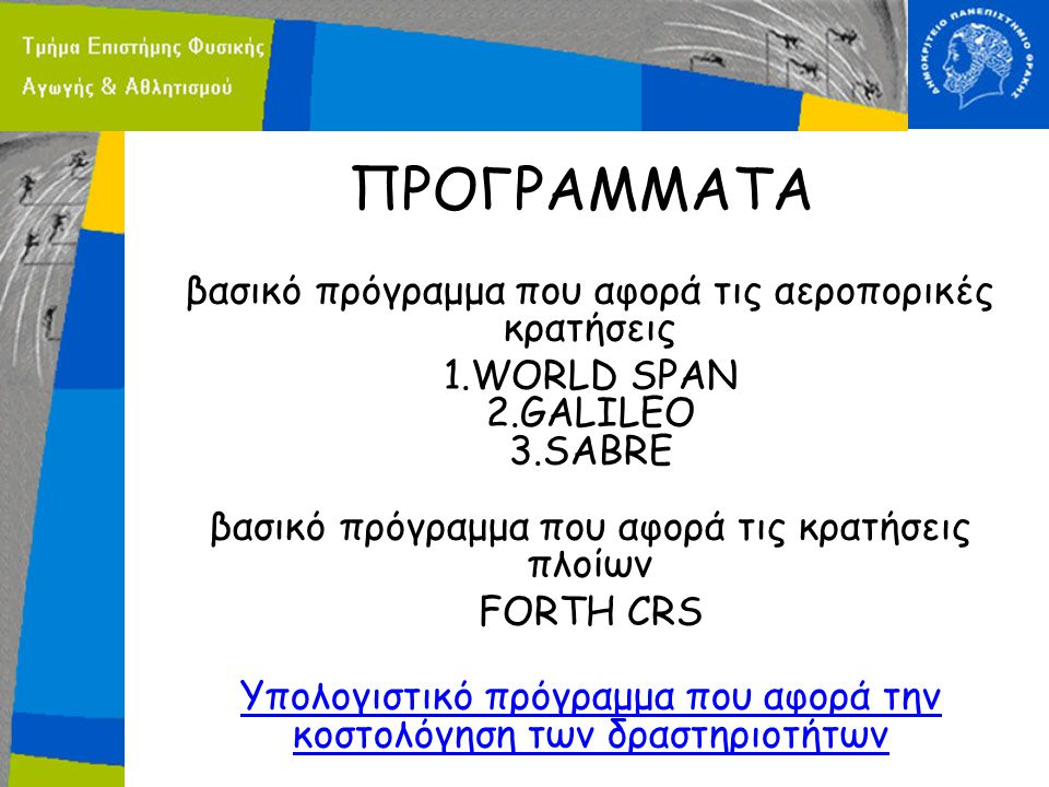ΠΡΟΓΡΑΜΜΑΤΑ βασικό πρόγραμμα που αφορά τις αεροπορικές κρατήσεις