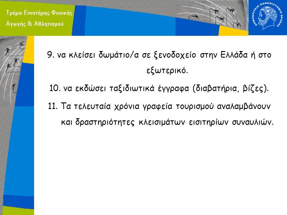9. να κλείσει δωμάτιο/α σε ξενοδοχείο στην Ελλάδα ή στο εξωτερικό.
