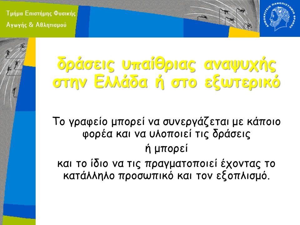 δράσεις υπαίθριας αναψυχής στην Ελλάδα ή στο εξωτερικό