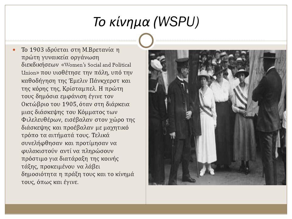 Το κίνημα (WSPU)