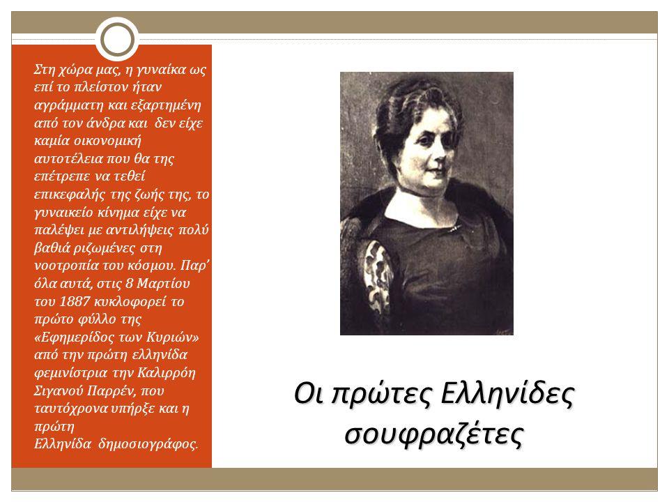 Οι πρώτες Ελληνίδες σουφραζέτες