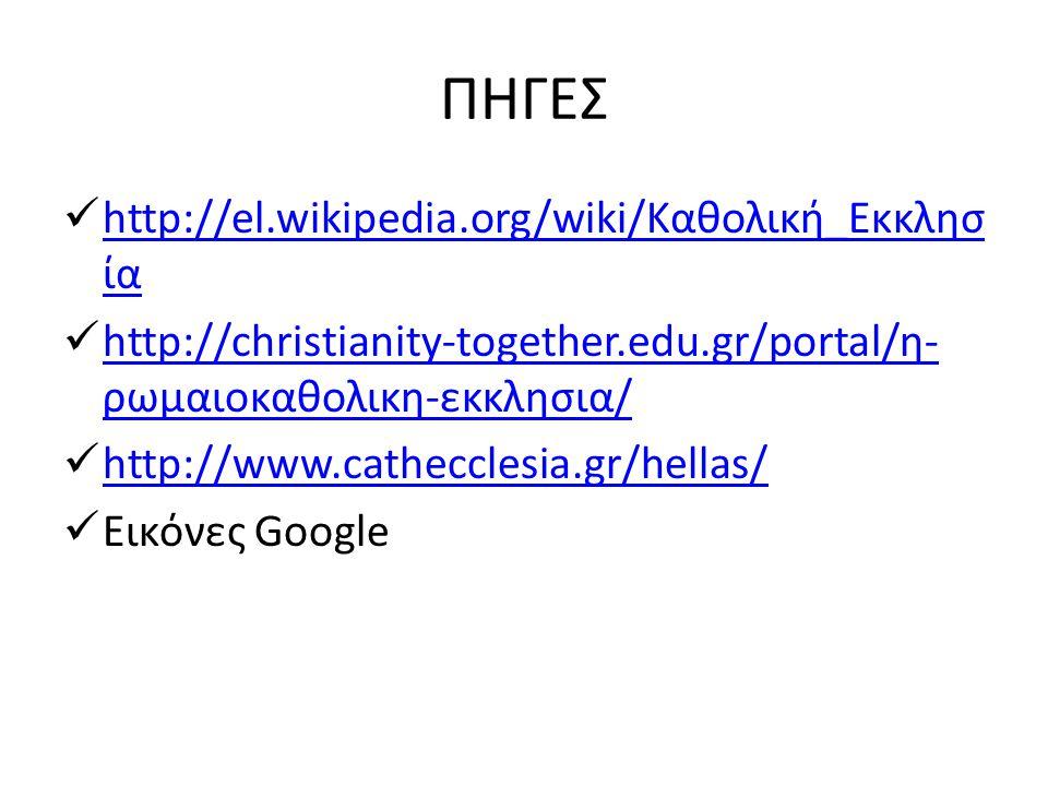 ΠΗΓΕΣ http://el.wikipedia.org/wiki/Καθολική_Εκκλησία