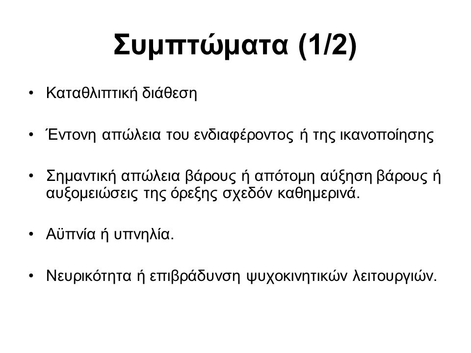 Συμπτώματα (1/2) Καταθλιπτική διάθεση