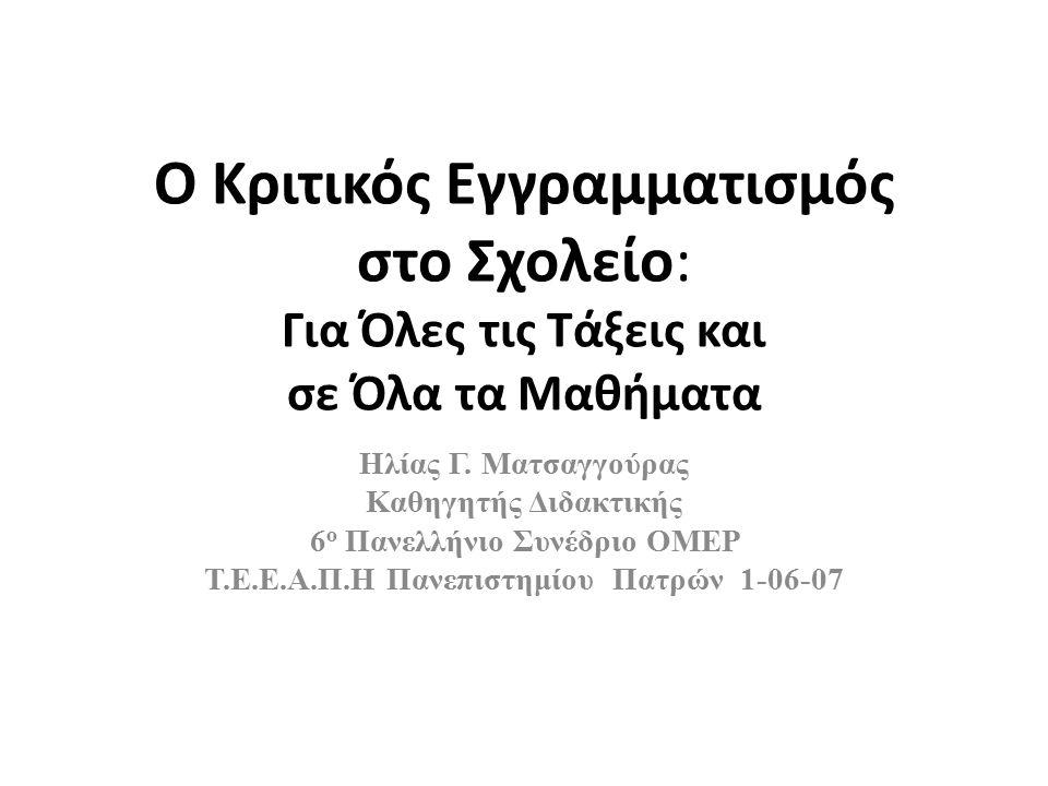 6ο Πανελλήνιο Συνέδριο OMEP Τ.Ε.Ε.Α.Π.Η Πανεπιστημίου Πατρών 1-06-07