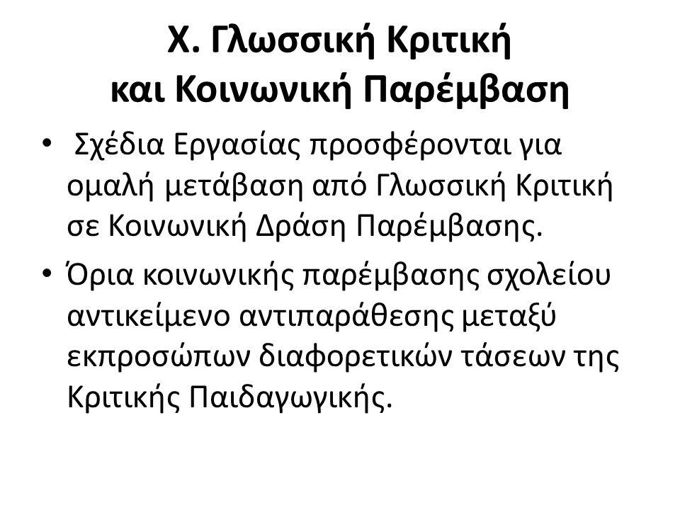 Χ. Γλωσσική Κριτική και Κοινωνική Παρέμβαση