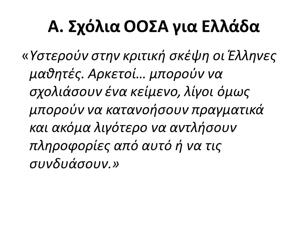Α. Σχόλια ΟΟΣΑ για Ελλάδα