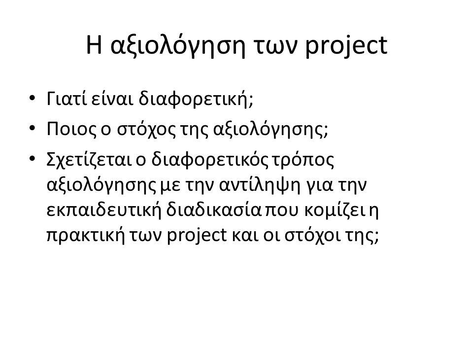 Η αξιολόγηση των project