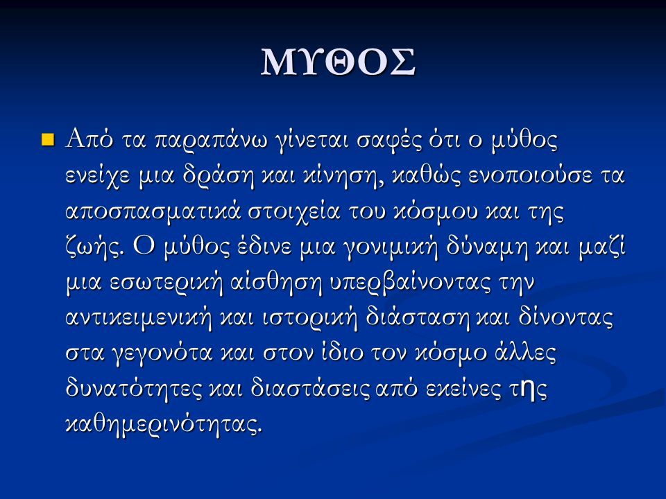ΜΥΘΟΣ