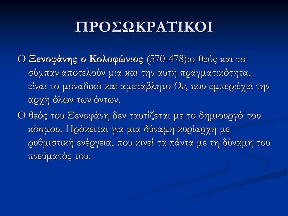 ΠΡΟΣΩΚΡΑΤΙΚΟΙ