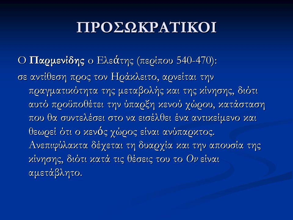 ΠΡΟΣΩΚΡΑΤΙΚΟΙ O Παρμενίδης o Ελεάτης (περίπου 540-470):