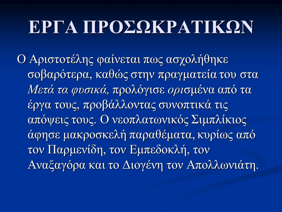 ΕΡΓΑ ΠΡΟΣΩΚΡΑΤΙΚΩΝ