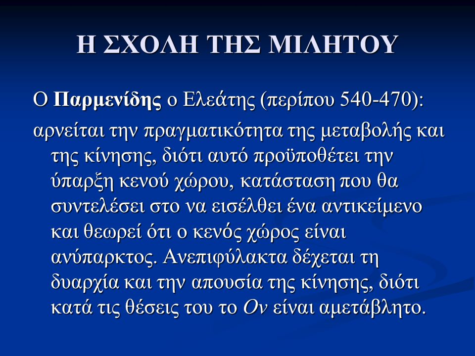 Η ΣΧΟΛΗ ΤΗΣ ΜΙΛΗΤΟΥ O Παρμενίδης o Ελεάτης (περίπου 540-470):