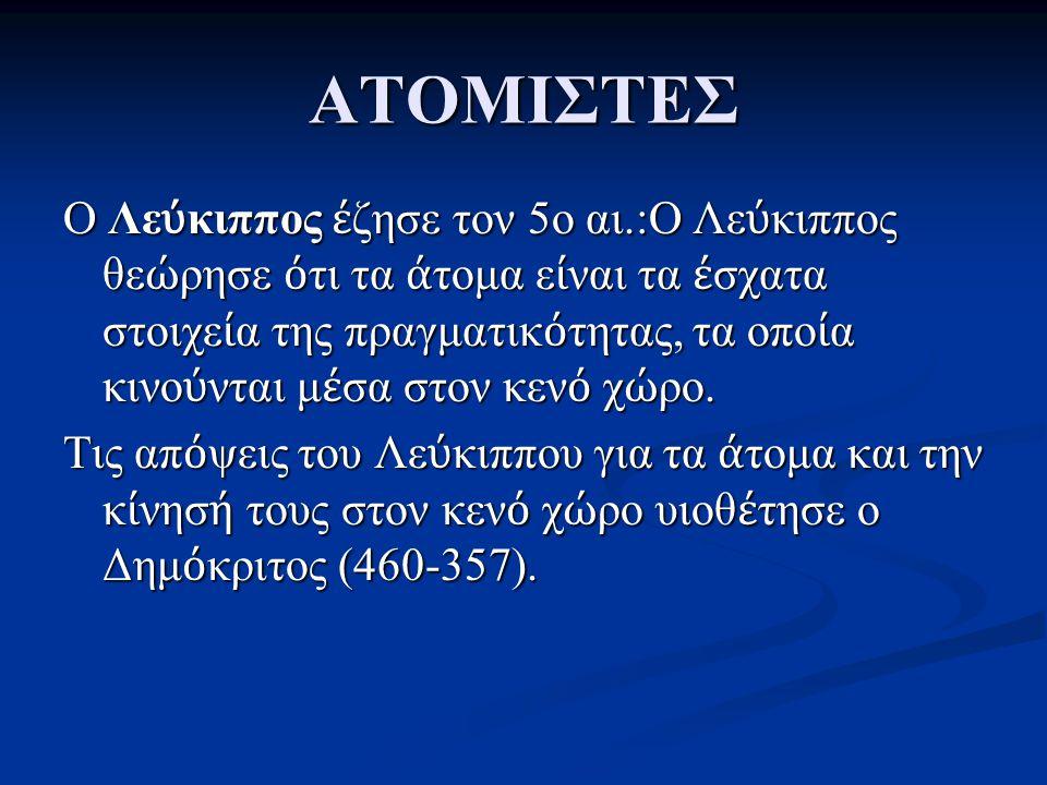 ΑΤΟΜΙΣΤΕΣ
