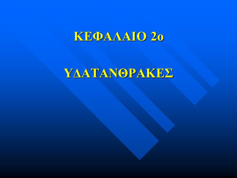 ΚΕΦΑΛΑΙΟ 2ο ΥΔΑΤΑΝΘΡΑΚΕΣ