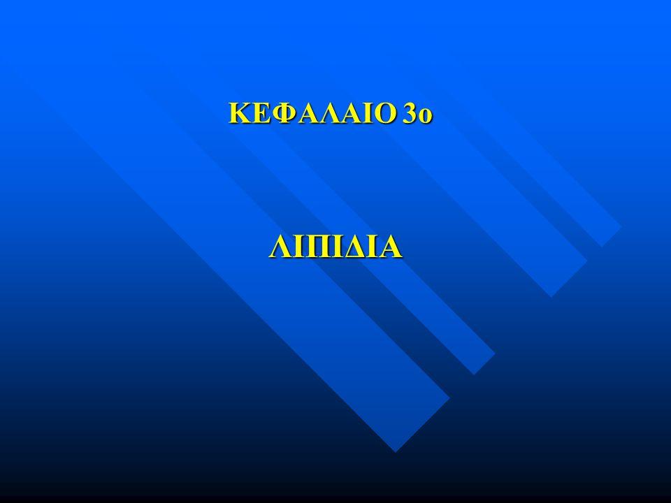 ΚΕΦΑΛΑΙΟ 3ο ΛΙΠΙΔΙΑ