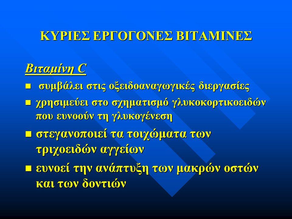 ΚΥΡΙΕΣ ΕΡΓΟΓΟΝΕΣ ΒΙΤΑΜΙΝΕΣ