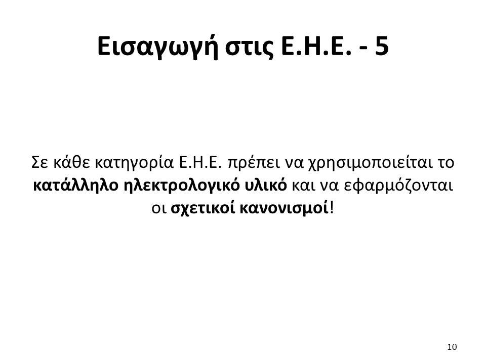 Εισαγωγή στις Ε.Η.Ε. - 5